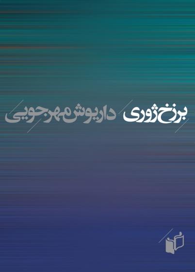 کتاب برزخ ژوری