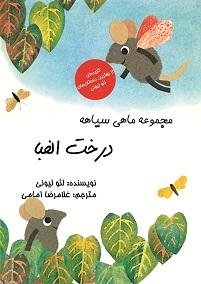 کتاب مجموعه ماهی سیاهه: درخت الفبا