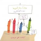 کتاب روزی که مداد شمعی ها دست از کار کشیدند