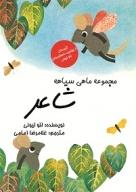 کتاب مجموعه ماهی سیاهه: شاعر