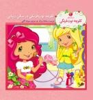 کتاب کلوچه توت فرنگی در سالن زیبایی