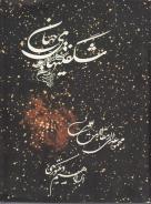 کتاب شگفتی های جهان