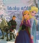 کتاب ملکه برفها