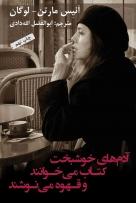 کتاب آدمهای خوشبخت کتاب میخوانند و قهوه مینوشند