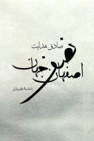 کتاب اصفهان نصف جهان