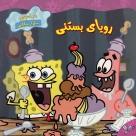 کتاب رویای بستنی