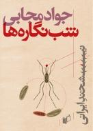 کتاب شب نگاره ها