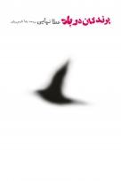کتاب پرندگان در باد