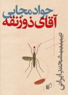 کتاب آقای ذوزنقه